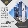 محلات ومعارض للبيع في مصر العاصمة الادارية بالتقسيط ال