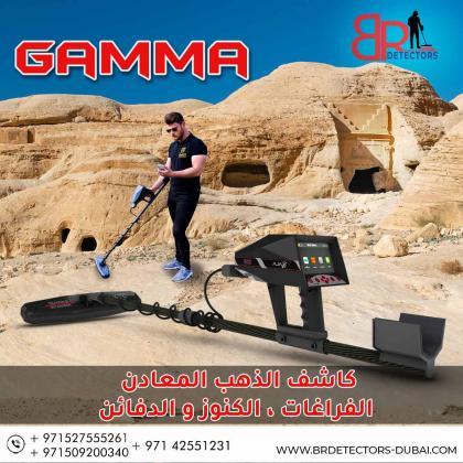 اجهزة كشف الذهب الطبقية غاما Gamma