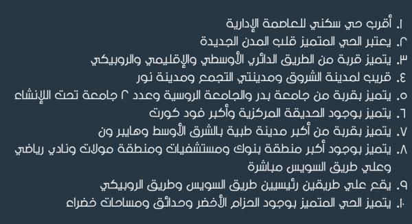 شقق للبيع في مصر بالتقسيط لمدة 3 سنوات