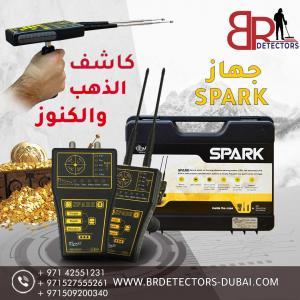 جهاز كشف الذهب في السعوديه - Spark سبارك